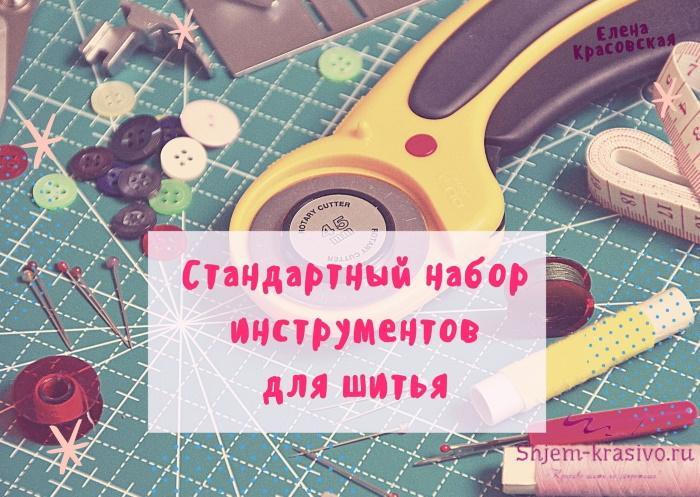 Что нужно для шитья? Стандартный набор инструментов