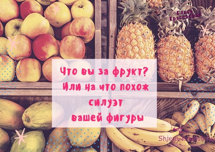 Что вы за фрукт?   Или на что похож  силуэт  вашей фигуры