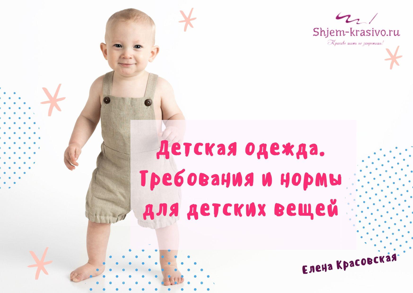 Детская одежда. Требования и нормы для детских вещей
