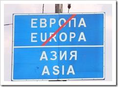 Знак - перезд из Европы в Азию - посередине моста проходит граница