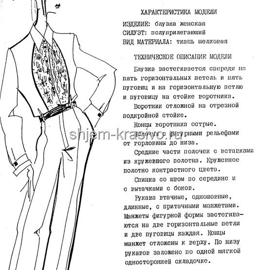 Конструктивное Описание Модели Блузки Свободного Силуэта