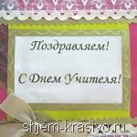 открытка для учителя