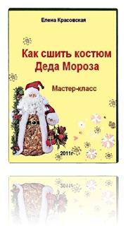 Мастер-класс по шитью костюма для Деда Мороза