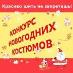 """КОНКУРС НОВОГОДНИХ КОСТЮМОВ – """"Веселый Новый год!"""""""