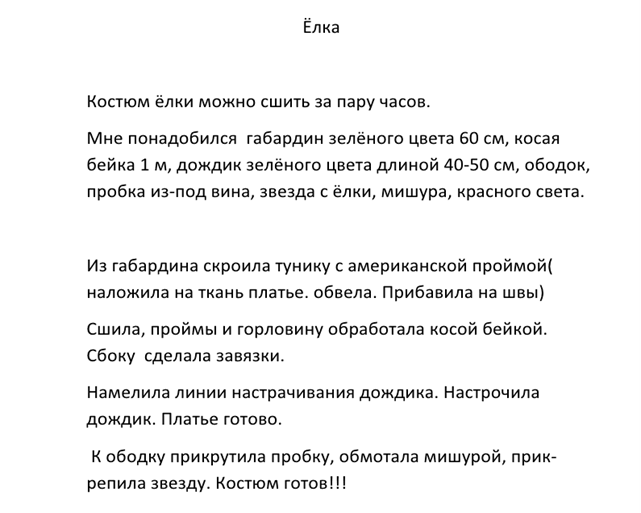 Елочка