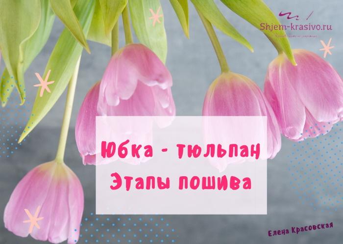 Юбка-тюльпан. Этапы пошива