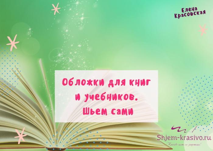 Обложки для книг и учебников. Шьем сами