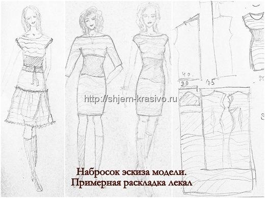 """""""умное"""" платье из купонного трикотажа"""