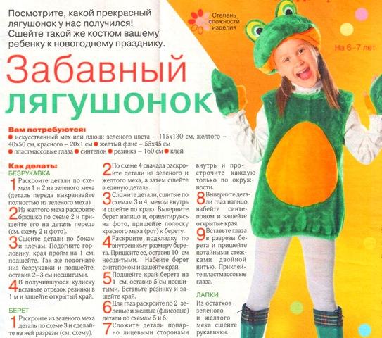 Выкройка костюма лягушки своими руками