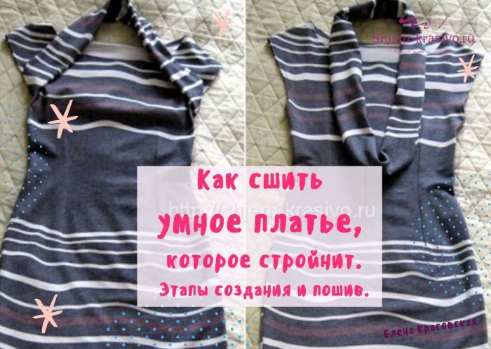Как сшить умное платье из трикотажа, которое стройнит