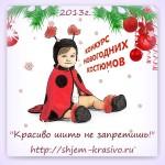 Конкурс Карнавальных костюмов 2013г