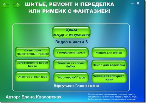 Мультимедийный Сборник «ШИТЬЁ, РЕМОНТ и ПЕРЕДЕЛКА или РИМЕЙК С ФАНТАЗИЕЙ!»,