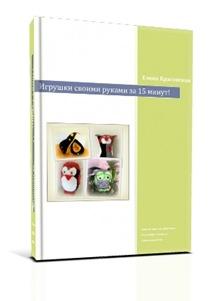 Мини-книга «Как сделать детские игрушки за 15 минут»