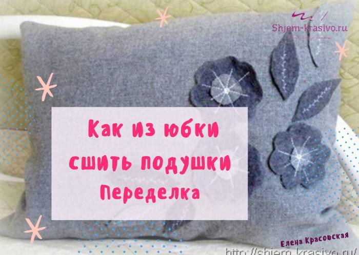 На что способна юбка или как из юбки сшить подушки. Переделка