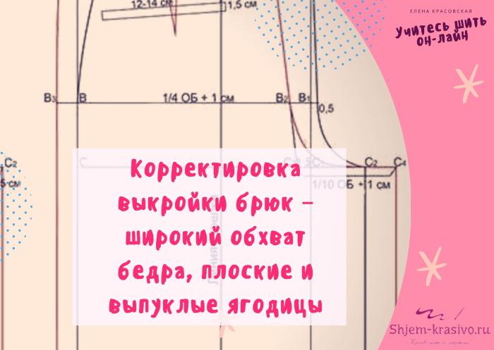 Как изменить выкройку брюк, если широкий обхват бедра, плоские и выпуклые ягодицы