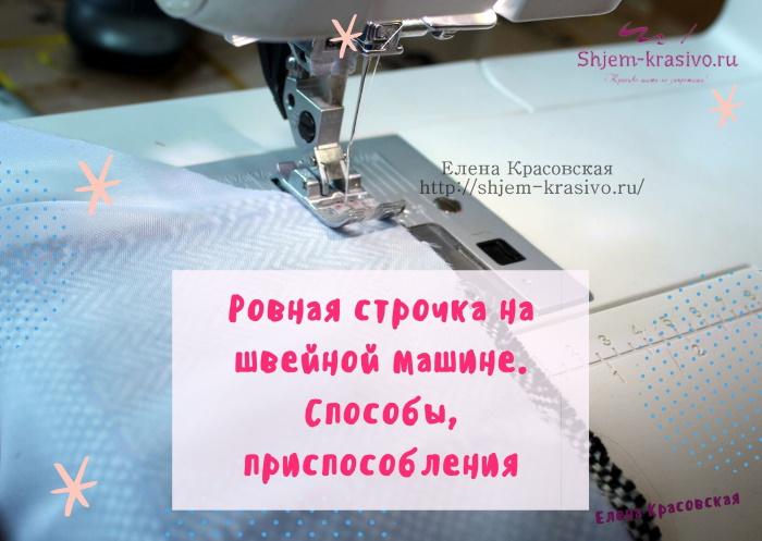 Ровная строчка на швейной машине. Способы, приспособления