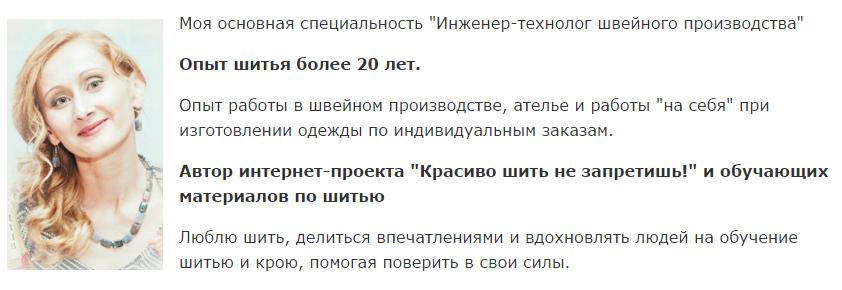 Визитка Елена Красовская