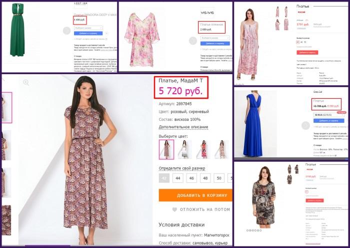 цены на платья