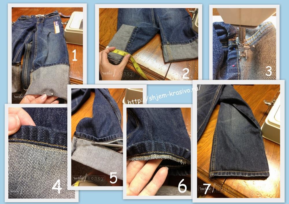 Быстрый способ подшивания джинсов. Плюсы и минусы.