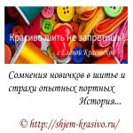 Сомнения новичков в шитье и страхи опытных портных /История...