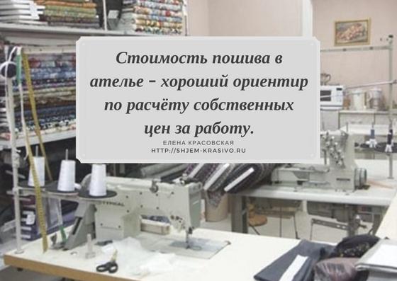 Как оценить свою работу, чтобы людей не отпугнуть и заработать на пошиве?
