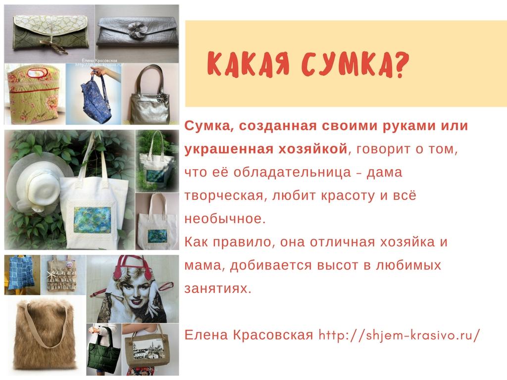 Женский характер можно узнать по сумке