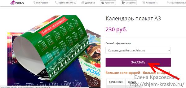 Красивая и практичная идея для подарка. Личный опыт фотопечати в netprint.ru