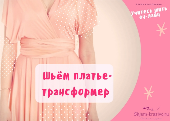 Платье-трансформер за 20 минут. Шьём быстро