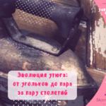 Утюг. Горячая история утюга: от угольков до пара