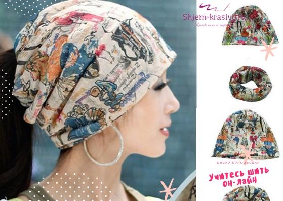 Как сшить модную шапку бини с подкладом. Выкройка бини