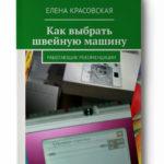 Книга «Как выбрать швейную машину»