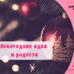 Новогодние предсказания, идеи и радости