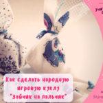 Народная игровая кукла «Зайчик на пальчик» МК. Видео