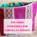 Как сшить косметичку или сумочку за полчаса