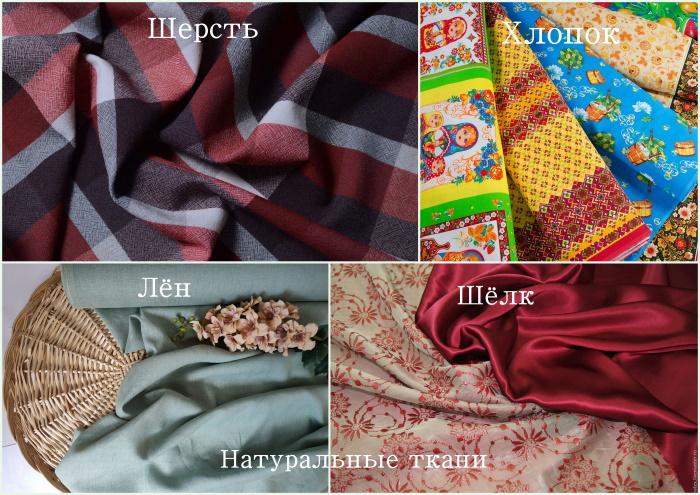 Обзор материалов для шитья. Виды, свойства, краткая характеристика